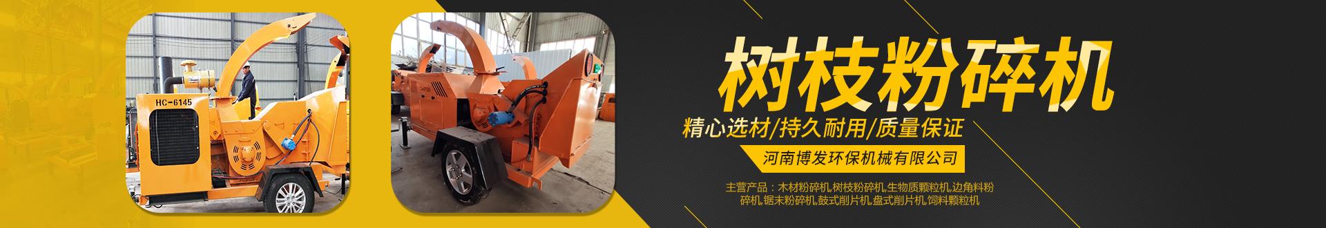 河南博发环保机械有限公司