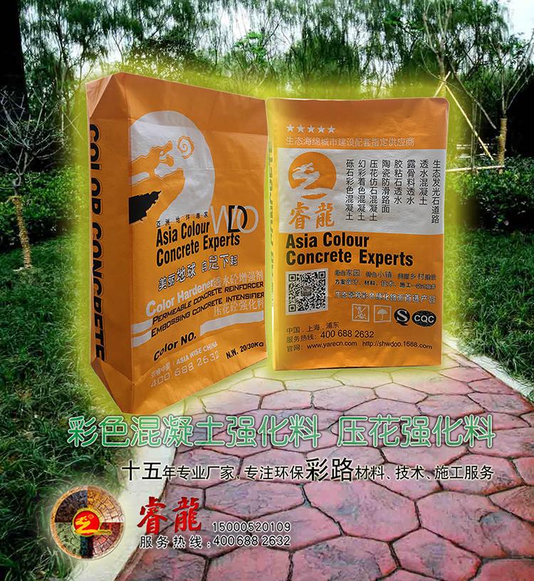 彩色混凝土强化料 压模地坪 亨龙厂家供应材料 地坪施工
