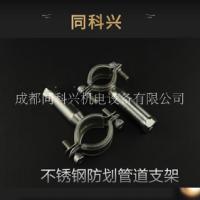 四川供应商 不锈钢防划管道支架厂家 定制价格