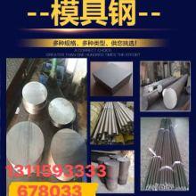 供应浙江特种钢合金钢生产厂家价格批发图片