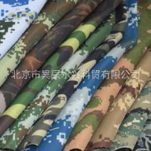 北京供应07数码迷彩布 海洋荒漠迷彩 多种花色 规格齐全批发