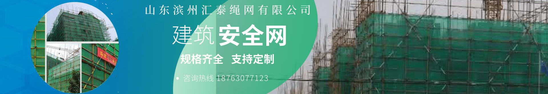 山东滨州汇泰绳网有限公司
