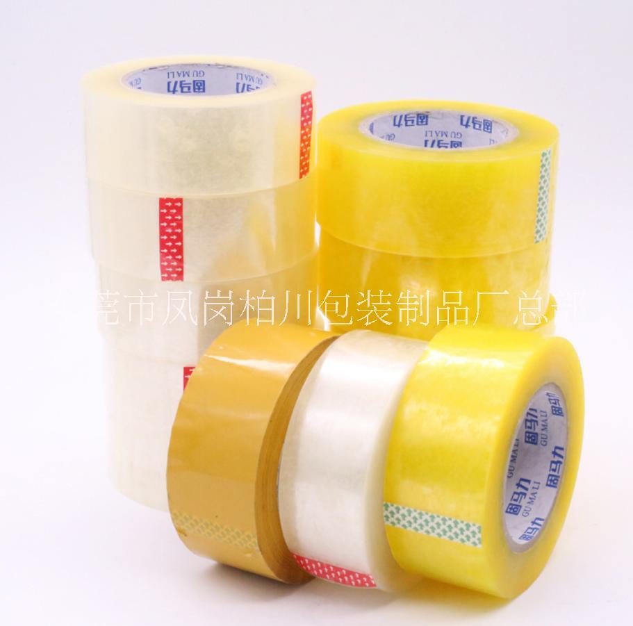 快递封箱胶带打包胶纸  厂家批发封箱打包胶带透明米黄胶带胶布快递封口胶带