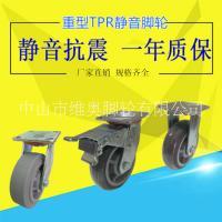 4寸重型TPR人造胶轮 小车轮 万向轮 5寸6寸8寸胶轮 静音轮 人造胶静音轮