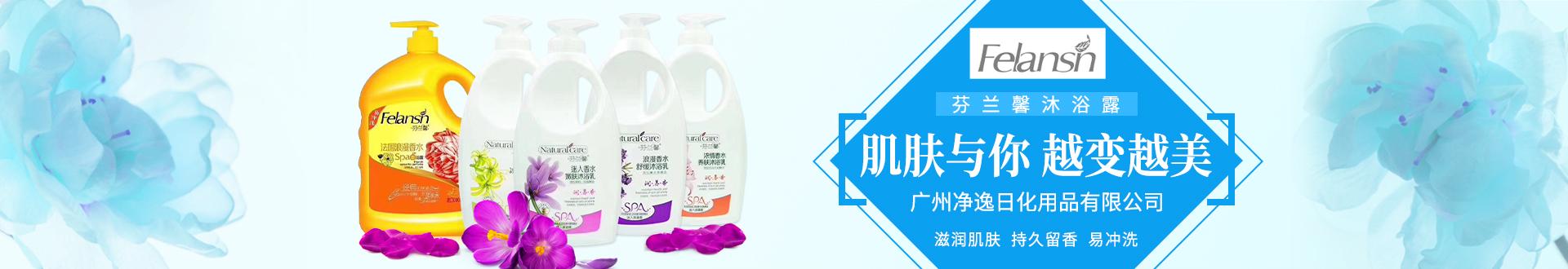 广州净逸日化用品有限公司