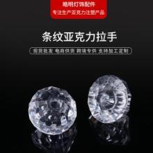 衣柜门水晶亚克力拉手 橱柜单孔玻璃球小把手家具抽屉 现货批发 20mm钻石拉手图片