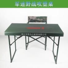 厂家直销1.1米士兵便携式折叠桌椅 餐桌 户外折叠桌吹塑折叠桌 野战作业桌图片