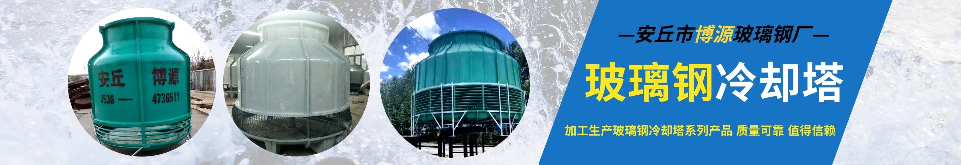 安丘市博源玻璃钢厂