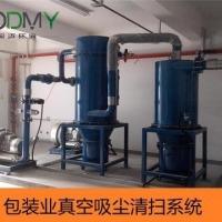 包装机真空吸尘系统工业真空除尘设备真空除尘装置