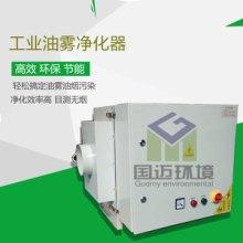 PVC手套工业油雾净化器哪家好优势生产厂家报价批发