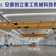 滁州市LD型电动单梁起重机生产厂商 厂家报价批发