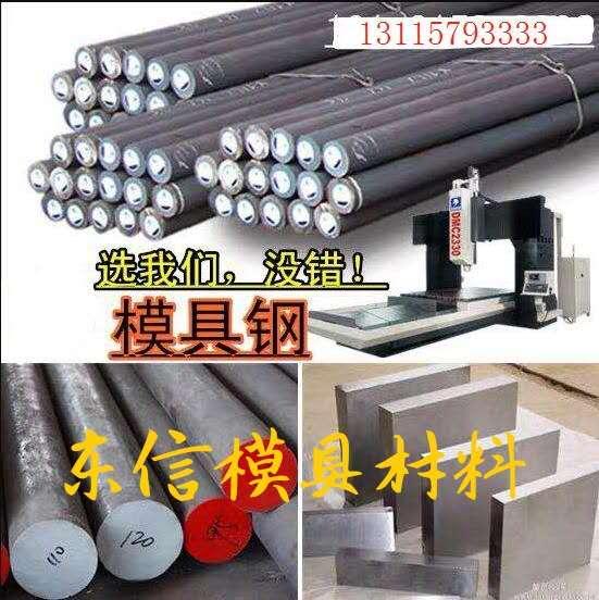 浙江冷作特种模具钢,浙江模具钢批发,冷作特种模具钢厂家