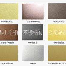 佛山喷砂不锈钢板厂家-价格-供应商图片