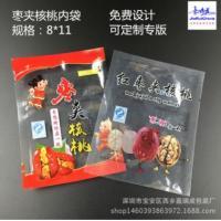 深圳包装袋定制  加厚磨砂透明自立包装袋糖果食品包装袋干果密封八边封自封袋批发