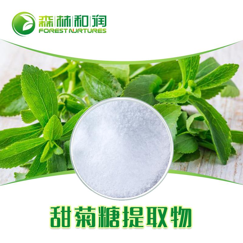 现货供应 食品级 甜菊糖苷 RA97 欢迎采购 甜叶菊提取物 森林和润 甜菊糖苷