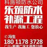 防水补漏价格图-联系方式-供应-广州防水补漏-科施顿防水补漏电话