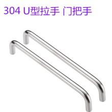 304不锈钢U型拉手机柜门把手批发