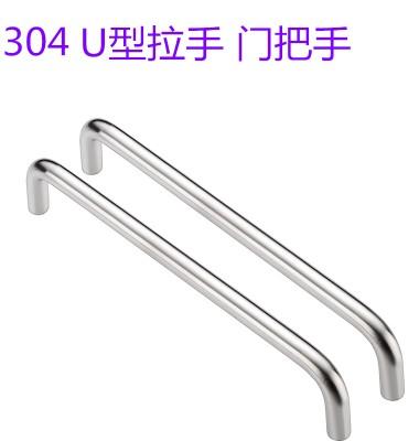 不锈钢U型拉手图片/不锈钢U型拉手样板图 (1)