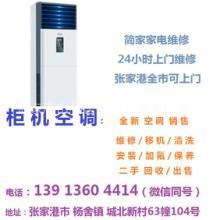 柜式空调维修:维修.安装.清洗.加氟 139 1360 4414批发