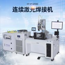 广州开平水口镇 圆三通激光焊接 全自动连续光纤激光焊接机图片