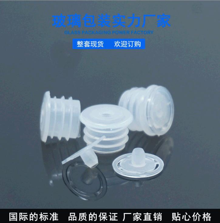 现货供应玻璃瓶胶塞 精油瓶专用内塞 18#分体有孔内塞