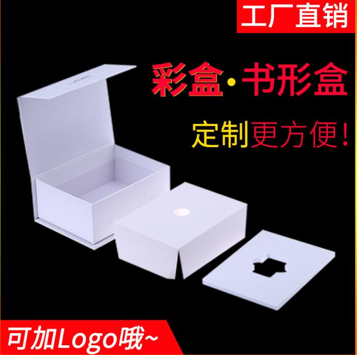 彩盒定 做翻盖书形盒 烫金印刷 电子产品包装盒 白卡纸食品盒 定制厂家