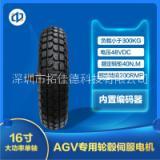 16寸重载农耕机器人轮毂伺服电机可充气轮胎