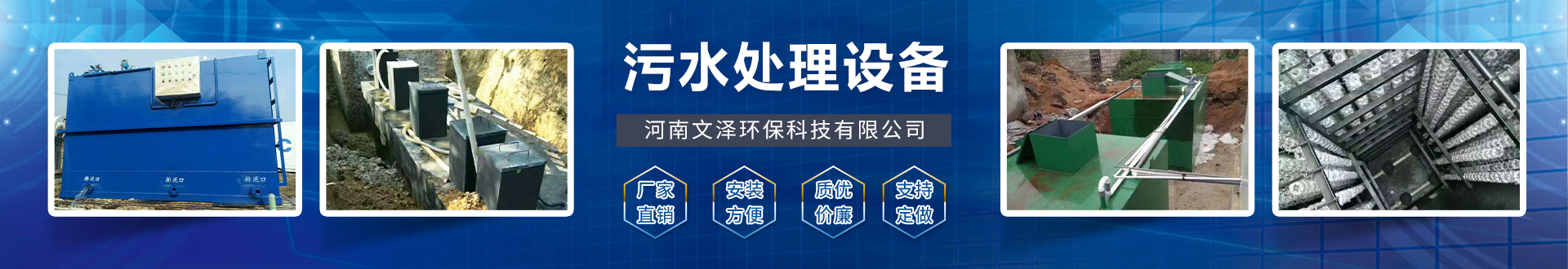 河南文泽环保科技有限公司