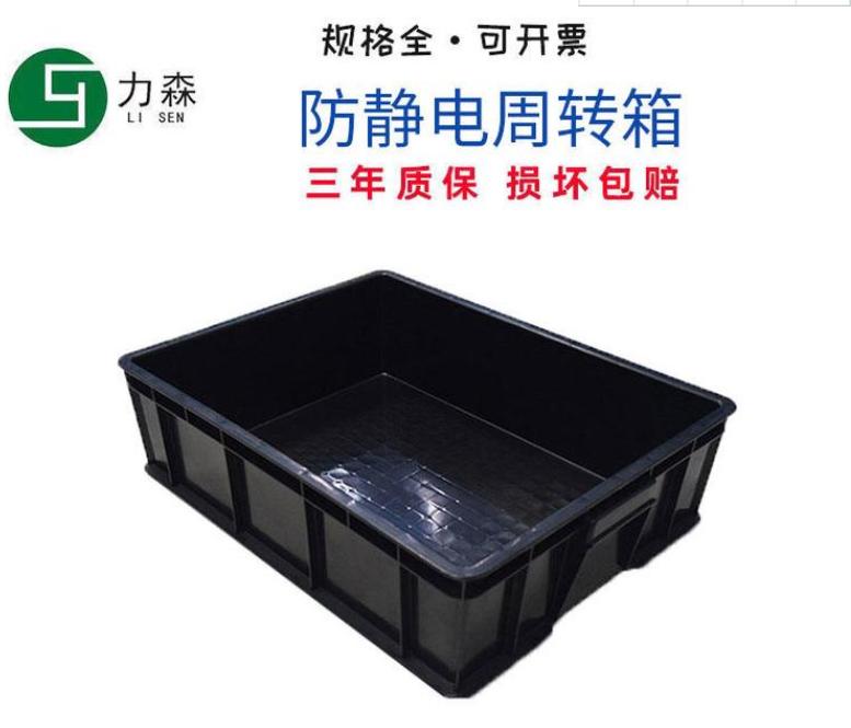 防静电周转箱 防静电塑料周转箱 防静电周转箱厂家