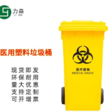 醫療塑料垃圾桶  黃色醫療塑料垃圾桶 腳踏塑料醫療垃圾桶生產廠家