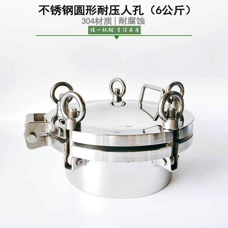 浙江不锈钢圆形耐压人孔6公斤级 卫生级镜面抛光圆形耐压人孔盖
