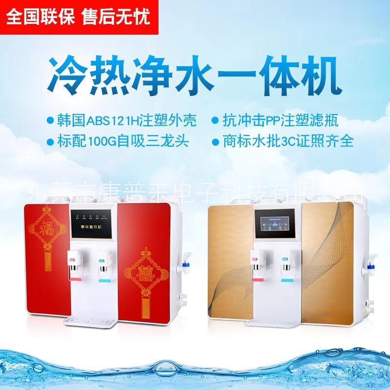 厂家直销冷热一体机水质净化器可直饮内置储水功能净水器过滤机