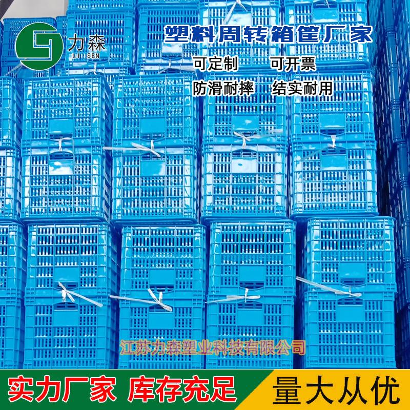 供应塑料周转箱 塑料周转箱 塑料周转箱生产厂家批发