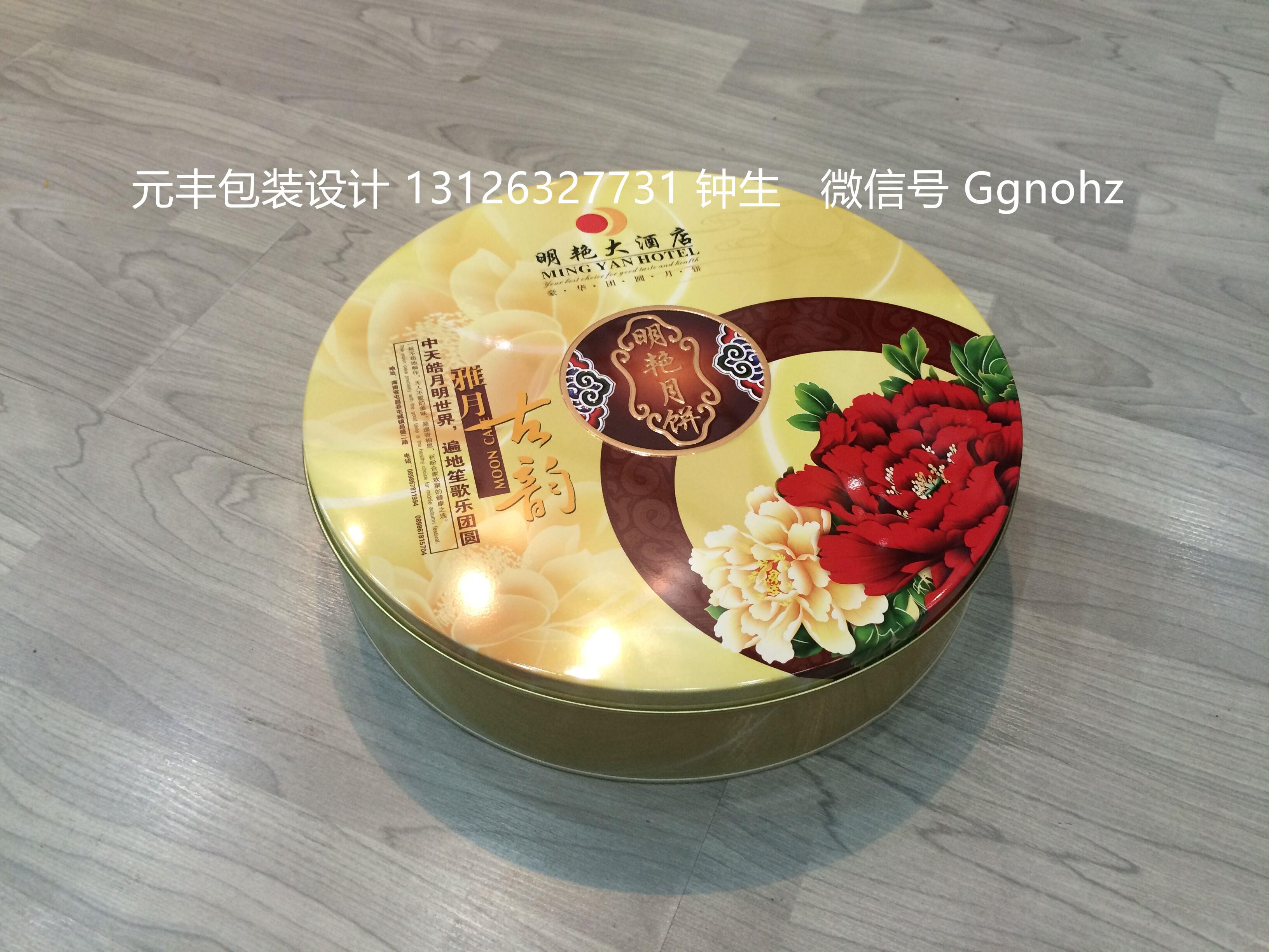定制圆形月饼铁盒 高档月饼包装盒 广东月饼铁罐生产厂家