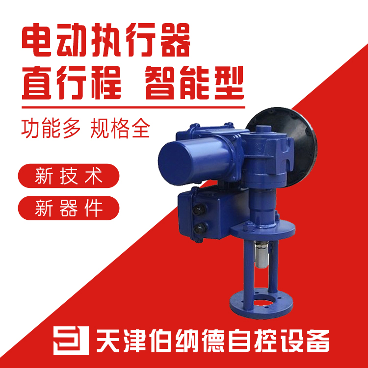 宁波厂家供应伯纳德 电动执行机构智能型 A+Z64/K1240 直行程电动执行器