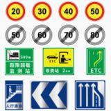 反光交通标志牌标识厂家 供应优质标牌系列 制作 加工 批发@咨询