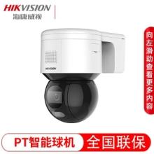 海康威视iDS-2DC3A40BW-DE智能球机400万室外摄像头
