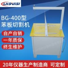 苯板切割机泡沫切割机硬质塑料切割机制造商-生产厂家-批发价格BG-400型批发