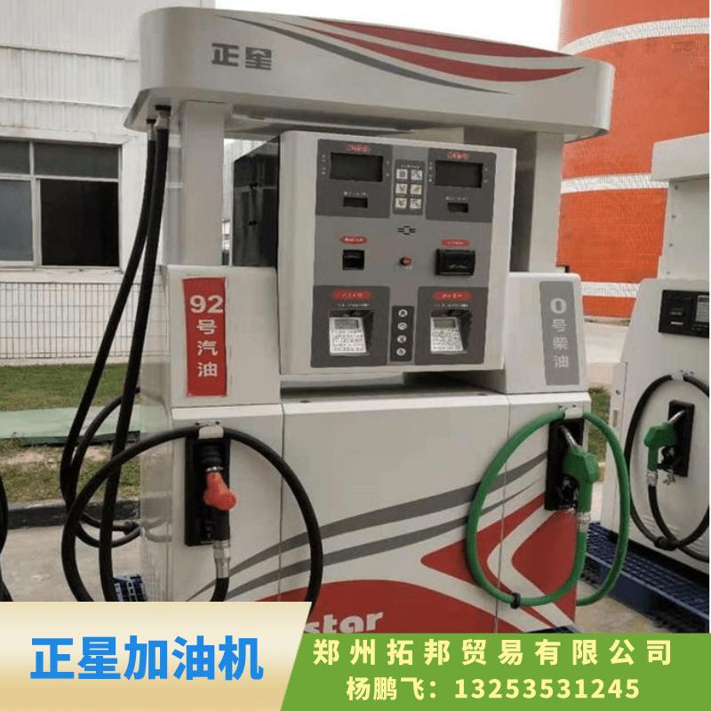 河南正星加油机价格销售