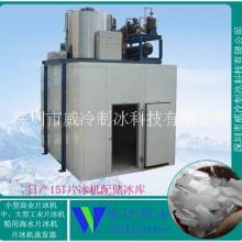 化工降温设备日产15T片状制冰机图片