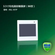 睿控智能照明3.5寸触摸屏智能照明触摸面板批发