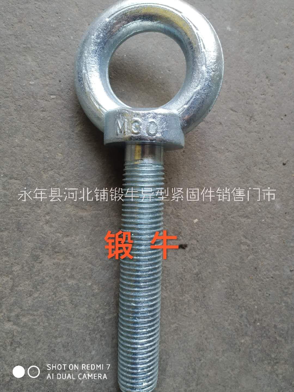 专营加长吊环 就是专一经营加长吊环 现货供应 永年锻牛加长吊环 一体锻造更牢固 更安全