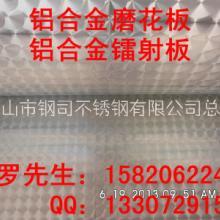 磨花铝板厂家-价格-供应商批发