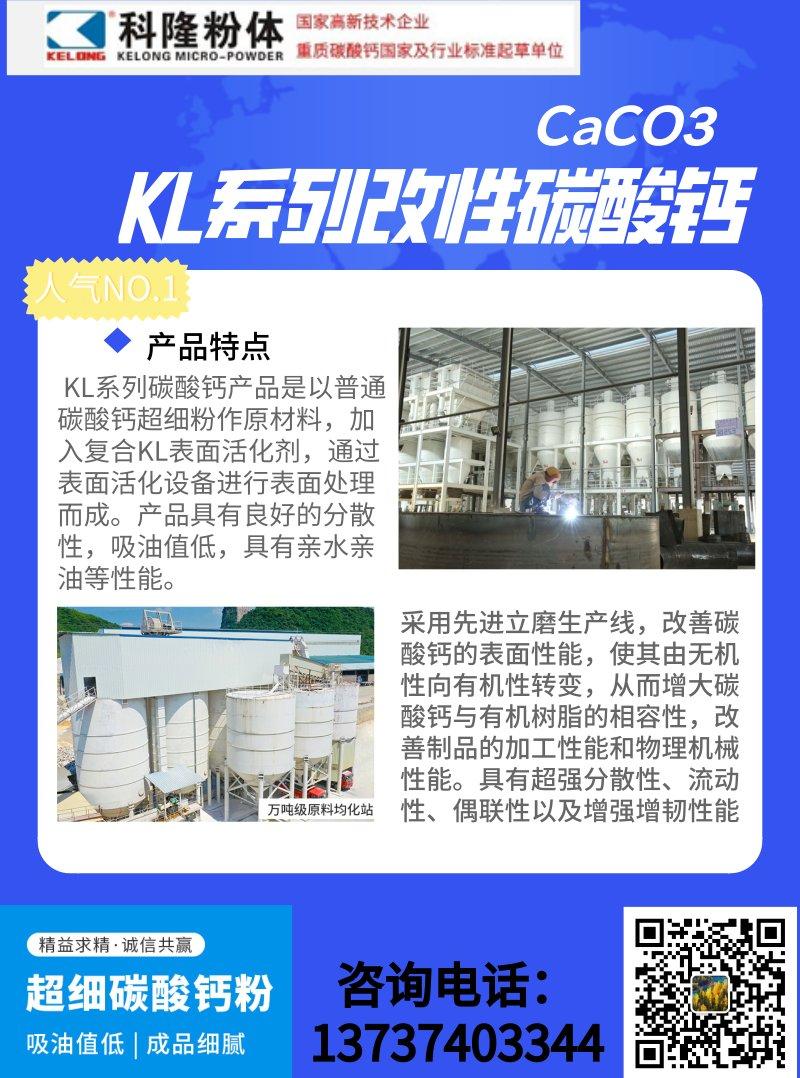 广西重钙 PVC电线电缆料/PVC树脂瓦用3000目改性碳酸钙KL3(科隆粉体