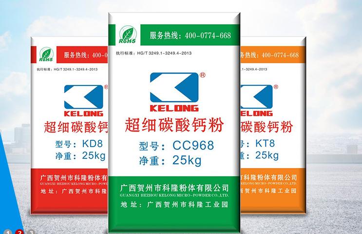 广西重钙厂 PVC封边条、扣板用1250目超细碳酸钙供应CC918 (科隆粉体)