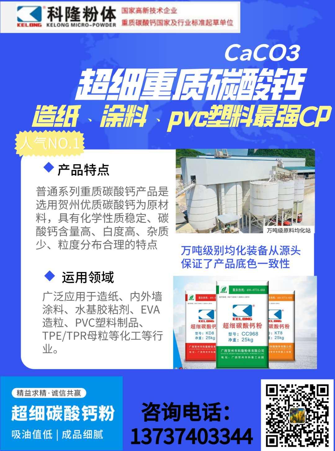 广西重钙厂/科隆粉体 EVA发泡/pvc人造革用600目超细碳酸钙(CC902)