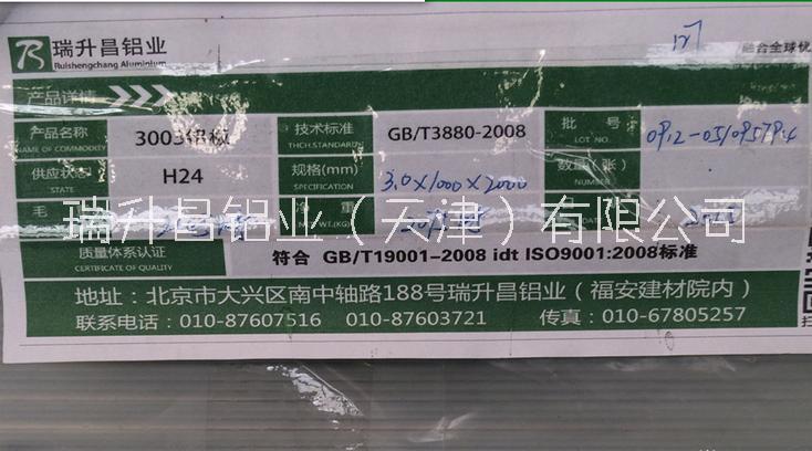 瑞升昌铝业供应3003铝板 3003防锈铝板 3003合金铝板