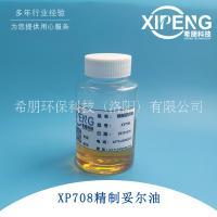 精制妥尔油  洛阳希朋妥尔油脂肪酸 抗硬水 抗氧化抗泡性