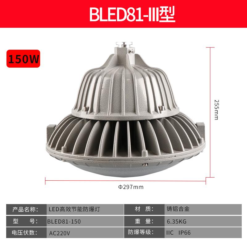 支架式防爆灯LED高效节能防爆灯现货