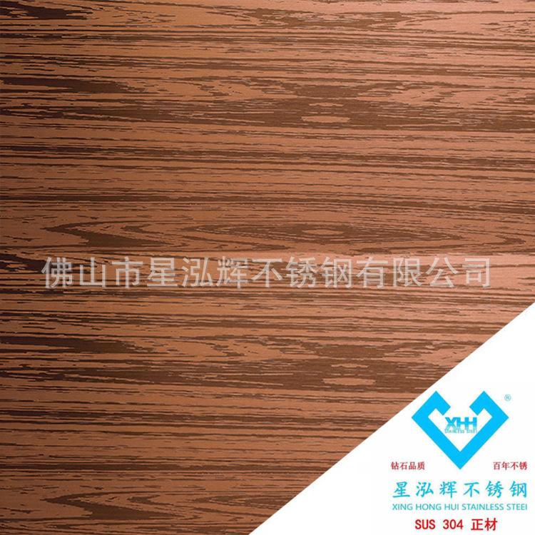 酒店精美装潢饰材生产厂家 不锈钢压花板供应商